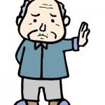 老害の原因|上がってしまった人は黙っていなさい!